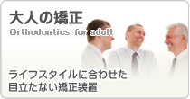 大人の矯正 Orthodontics for odult