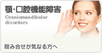 顎・口腔機能障害 Craniomandibular disorders